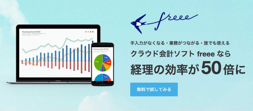 クラウド会計ソフト_freeeの画像