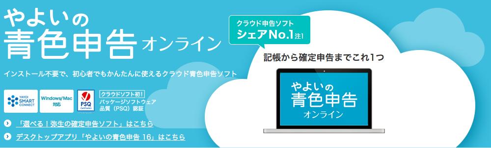 クラウド申告ソフト「やよいの青色申告オンライン」の画像