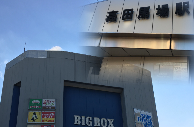 東京で事務所構えるなら高田馬場がアツい!