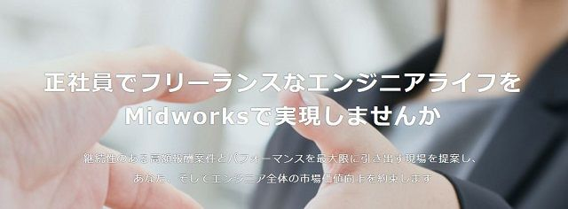 Midworks(運営:株式会社 Branding Engineer)