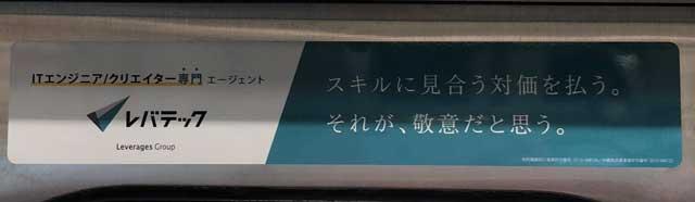 JRの車両ドア上に貼ってあったレバテックの広告ステッカー写真