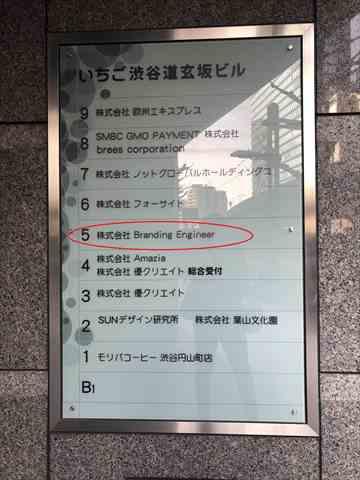 midworks(ミッドワークス)のある、いちご渋谷道玄坂ビル5Fの案内写真