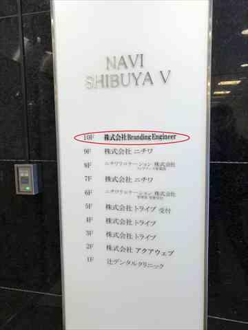 TECH BOOST(テックブースト)のあるNavi渋谷V10階の案内写真