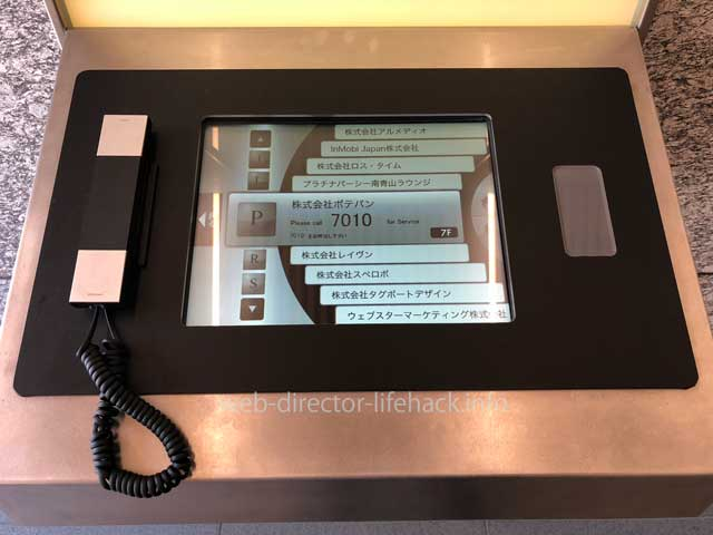 日総第25ビルの入り口の電話アップの写真