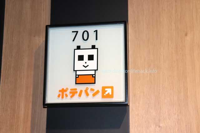 日総第25ビルの7階にある株式会社ポテパンの入り口にあるロゴの写真
