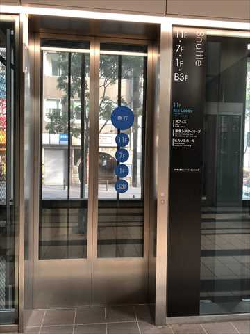 渋谷ヒカリエ1階の急行エレベーター前の写真
