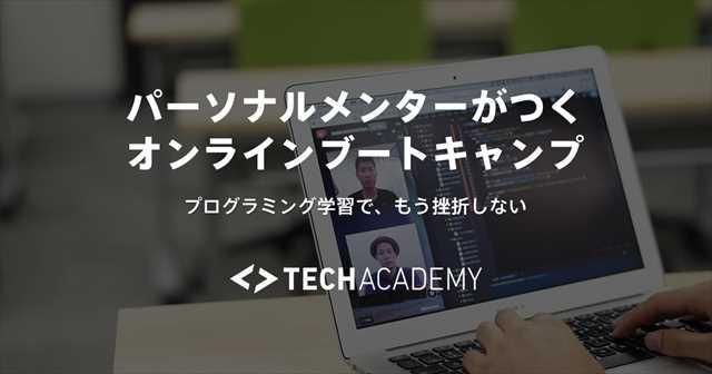 TECH ACADEMY(テックアカデミー)の紹介画像