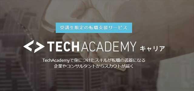 TECH ACADEMYキャリア(テックアカデミーキャリア)の紹介画像