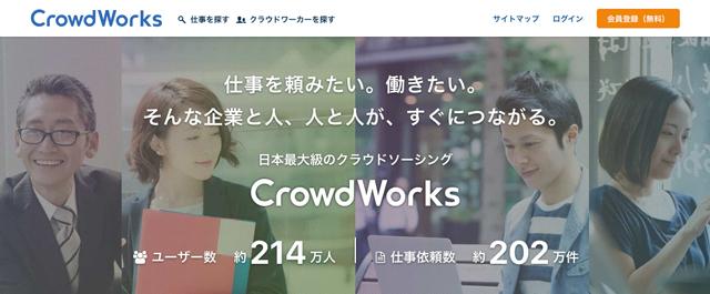 日本最大級のクラウドソーシングサービス「クラウドワークス」の紹介画像