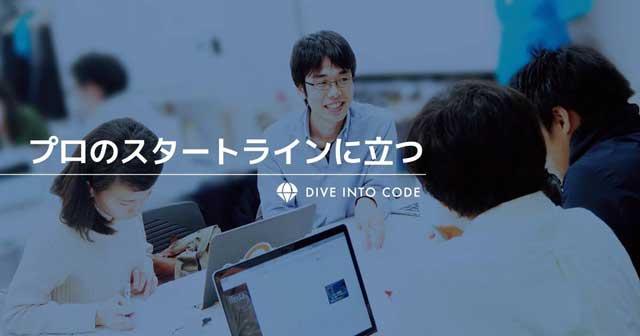 プログラミングスクール「DIVE INTO CODE」の紹介画像
