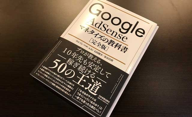Google AdSeseマネタイズの教科書[完全版]の本の写真