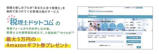 クラウドテックの福利厚生:税理士ドットコム契約成立で最大5万円のAmazonギフト券プレゼントの紹介画像