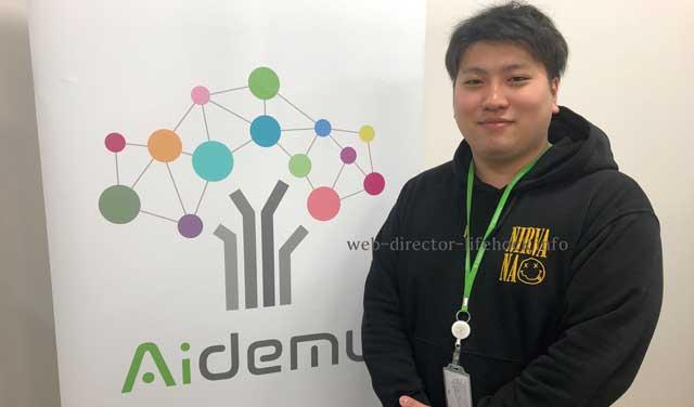 python特化のAIスクール「Aidemy(アイデミー)」の山崎泰晴プロジェクトマネージャーに聞いてきた写真