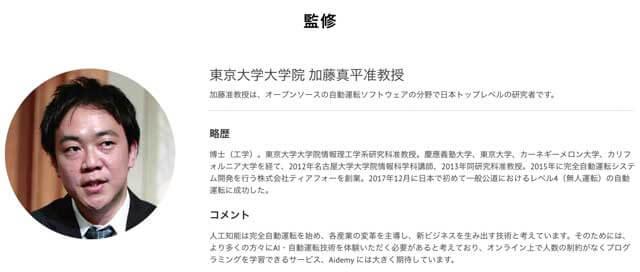 監修をされている日本トップレベルの研究者である東京大学の加藤准教授の紹介画像