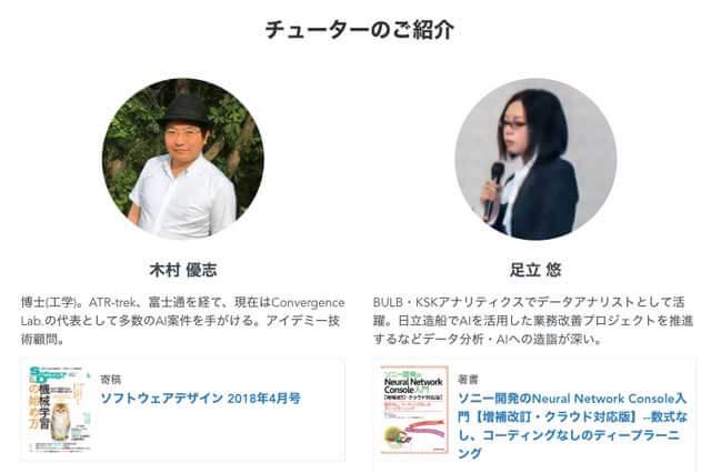 チューターをされている木村優志氏、足立悠氏の紹介画像