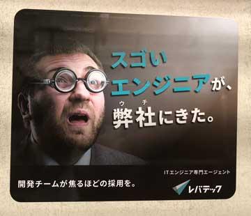 東京メトロの座席上に貼ってあったレバテックのITエンジニア向け広告ステッカー写真