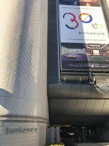 渋谷Bunkamura外観写真