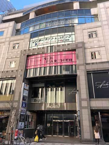 TECH::EXPERT(テック エキスパート)渋谷校のあるフォンティスビル外観写真