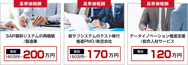 PMO・SAPのフリーランス案件紹介サービス「ハイパフォコンサル」の画像
