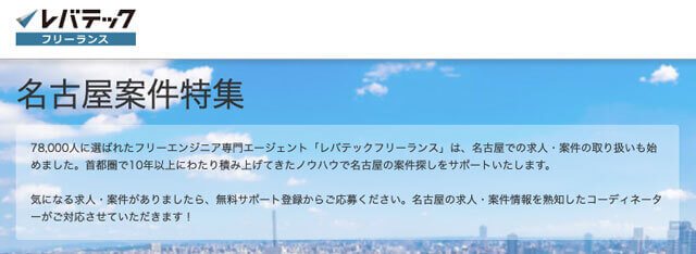 レバテックフリーランスの名古屋案件ページの紹介画像