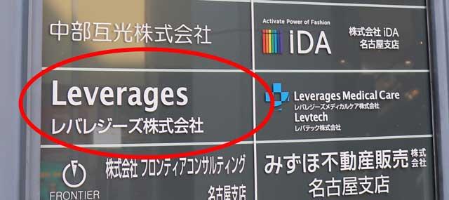 セントライズ栄の入居企業にあるレバレジーズ株式会社の案内拡大写真