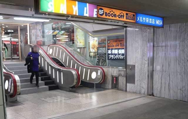 栄地下街からメルサ栄本店への出口写真