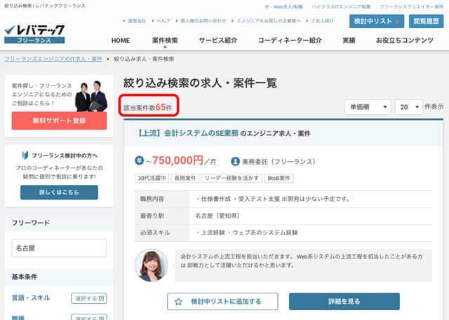レバテクフリーランスの名古屋の案件数と案件内容の解る画像