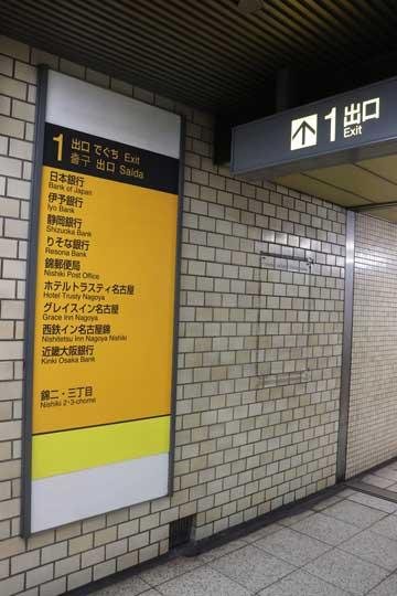 名古屋市営地下鉄・伏見駅の1番出口の写真