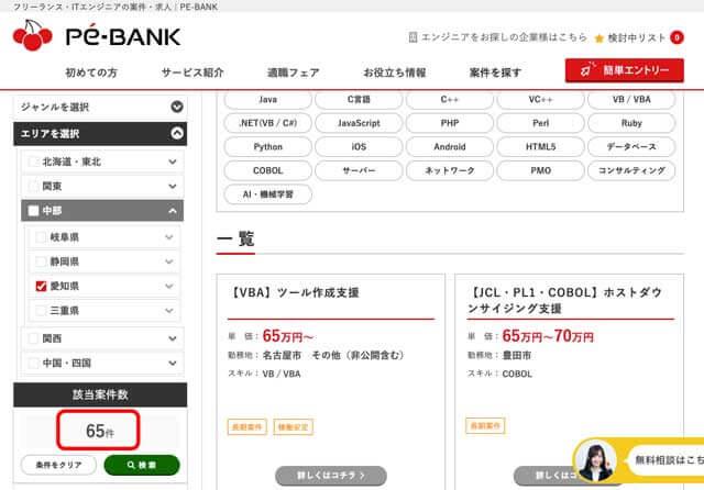 PE-BANK中部支店(愛知県)の案件数と案件内容が解る画像