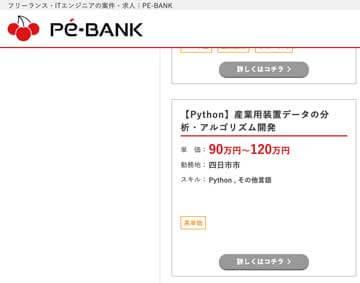 三重県四日市市の100万円を超えるPythonエンジニア案件の紹介画像