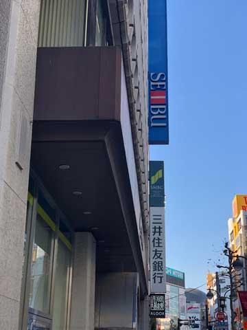 西武渋谷店・三井住友銀行渋谷支店が並ぶ写真