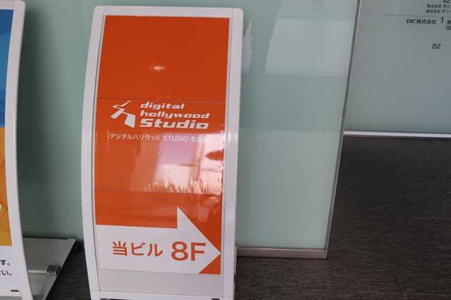 名古屋DICビル1階にあるデジタルハリウッドスタジオ名古屋の案内板写真