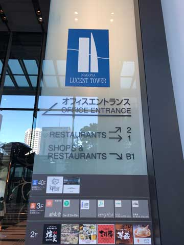名古屋ルーセントタワーのビル内の案内板の写真