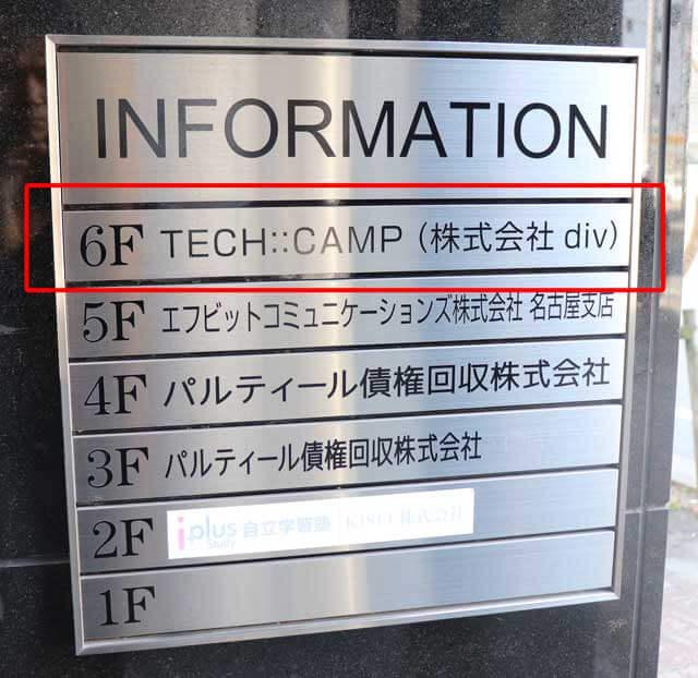 協和名駅ビルのビルフロアガイド写真