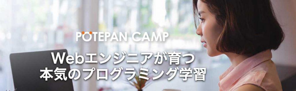 ポテパンキャンプの紹介画像