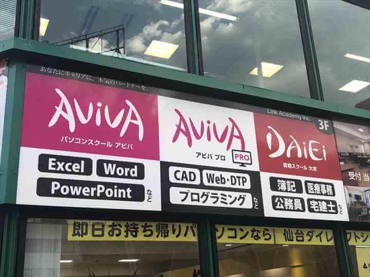 パソコン教室アビバ 仙台駅前校の看板写真