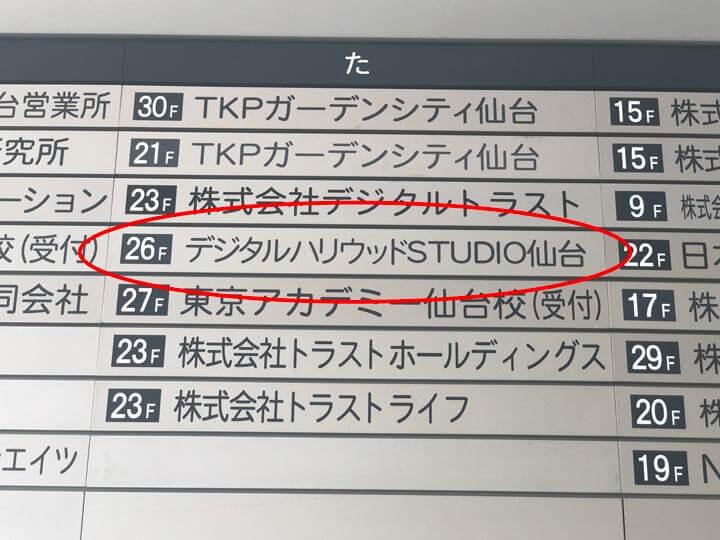 AER(アエル)オフィスフロア26階「デジタルハリウッドSTUDIO仙台」の案内