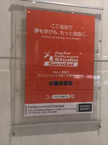デジタルハリウッドSTUDIO仙台の看板写真