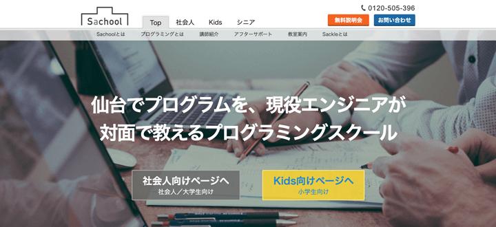 仙台にあるオフライン対面型プログラミングスクール「Sacool(サックル)」の紹介画像