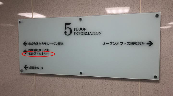 プログラミングスクール「Sacool(サックル)」のある仙台会館の5階フロアガイド写真