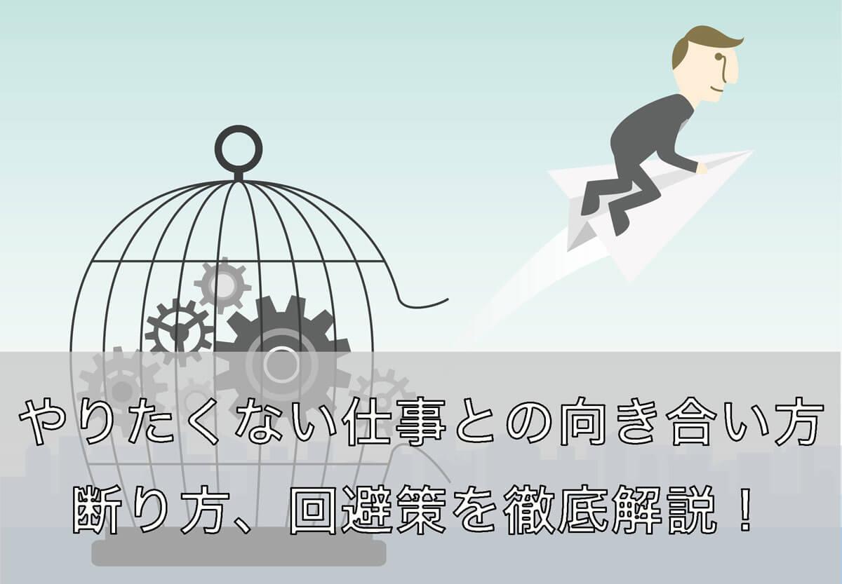 「やりたくない仕事との向き合い方、断り方、回避策を徹底解説!」の記事アイキャッチ画像
