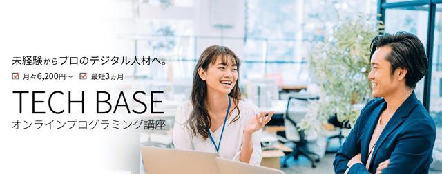オンラインプログラミング講座「TECH BASE(テックベース)」の紹介画像
