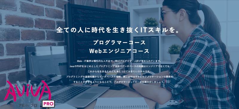 アビバプロのプログラマーコース・Webエンジニアコースの紹介画像