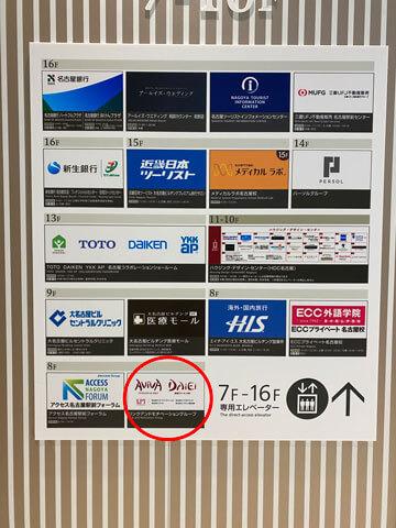 大名古屋ビルヂングのAVIVA(アビバ)名古屋駅前校の案内写真
