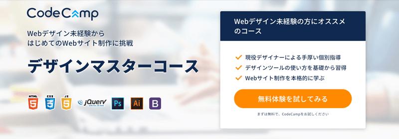 オンライン完結型「CodeCamp(コードキャンプ)」のデザインマスターコース紹介画像