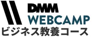 DMM WEB CAMP ビジネス教養コースのロゴ画像