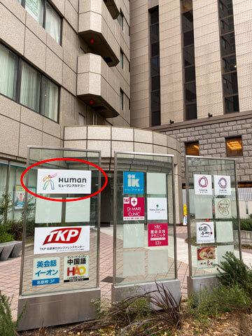 ヒューマンアカデミー名古屋駅前校の入居するKDX名古屋駅前ビルの外観写真