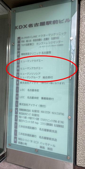 ヒューマンアカデミー名古屋駅前校の入居するKDX名古屋駅前ビルのフロアガイド写真