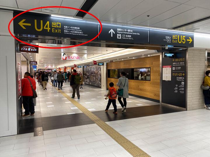 ユニモールとU4出口の案内写真