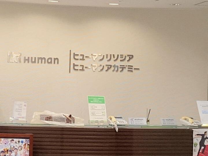 ヒューマンアカデミー名古屋駅前校の受付写真